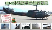 福井空港で8月23日に「UH-1体験搭乗」、福井県在住の参加者を募集の画像