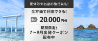 ニュース画像:スターフライヤー、7月から9月出発ツアーで最大2万円クーポン