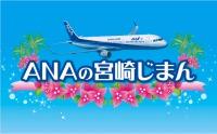 ニュース画像:ANA、宮崎線搭乗で宮崎での体験・名産品が当たる 9月搭乗分まで
