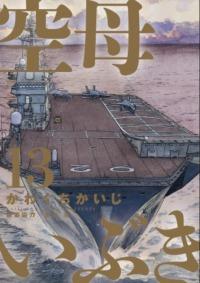 累計600万部「空母いぶき」の完結巻13集、大増刷を決定の画像