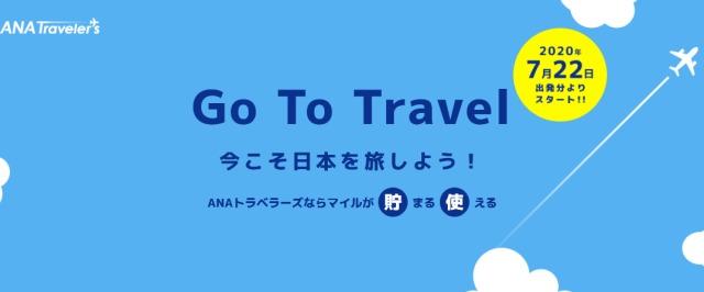 ニュース画像 1枚目:ANA トラベラーズ Go To トラベルキャンペーン