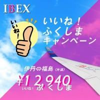 アイベックスエアラインズ、伊丹/福島線が片道12,940円の特別価格の画像