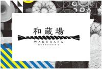 羽田空港「和蔵場」、ご当地素材揃え魅力発信スペースも設置の画像