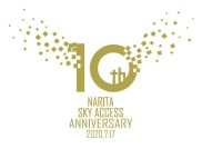 ニュース画像:成田スカイアクセス、開業10周年キャンペーン ヘッドマーク掲出など