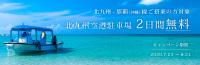ニュース画像:スターフライヤー、那覇線利用で北九州空港の2日間無料駐車券プレゼント