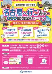 ニュース画像:仙台発名古屋行き搭乗で旅行券当たる、火水木出発限定キャンペーン