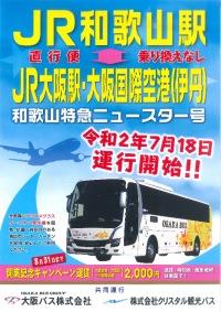 伊丹空港と和歌山駅を結ぶ長距離バス、7月18日から運行開始の画像
