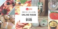 ニュース画像:ピーチ・オンライン物産展、新潟の特産品を販売