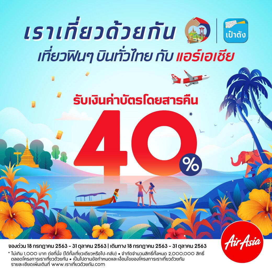 ニュース画像 1枚目:タイ・エアアジアはタイ国政府観光庁の「We Travel Together」キャンペーンに参加