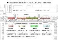 ニュース画像:小松空港、構内道路の歩道ルーフ改良工事で乗降位置を一時移転