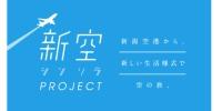 新潟空港の新空プロジェクト、新しい生活様式で空の旅を盛り上げの画像