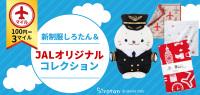 ニュース画像:JAL新制服姿の「しろたん」など、マイルアップキャンペーン