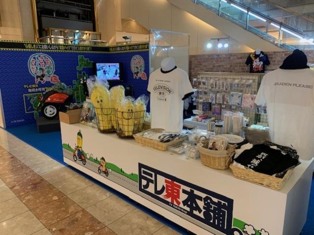 ニュース画像 1枚目:羽田空港 テレ東本舗