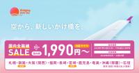 ニュース画像:ピーチ、国内線全便再開セール 片道1,990円から