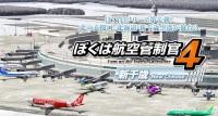 ぼく管4、新千歳空港と千歳基地を再現した「新千歳」発売の画像