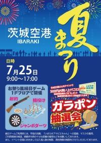 茨城空港、夏祭りイベント開催 抽選会や縁日ゲームの画像