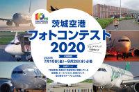 茨城空港フォトコンテスト2020、プロ・アマ問わず作品募集の画像