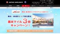 ニュース画像:JMB、8月7日まで予約分対象に舞浜・新浦安エリア宿泊で3倍マイル
