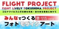 ニュース画像:徳島空港にまつわる写真を募集、フォトモザイクアートで元気・活力を発信