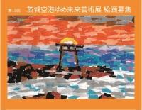 第13回茨城空港ゆめ未来芸術展、小中高生の作品を募集の画像