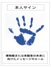 ニュース画像:空宙博で新企画、「探してみよう!あの人の手形・メッセージ」