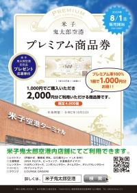 1,000円で2,000円分のプレミアム商品券、米子空港が販売の画像