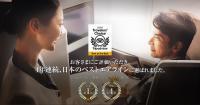 ニュース画像:JAL、4年連続で日本一 トリップアドバイザー航空会社ランキング