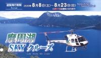 ニュース画像:北海道航空、摩周湖遊覧飛行 8月8日〜23日