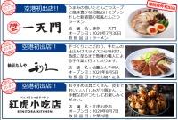 成田第3ターミナル、博多ラーメンなどフードコートに3店舗オープンの画像