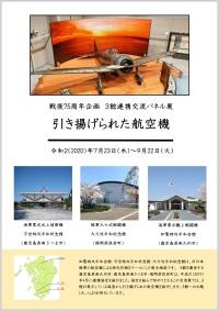 ニュース画像:海底で眠っていた航空機パネル展、特攻テーマの九州3館で開催