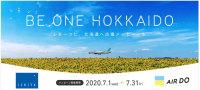 ニュース画像:AIRDO、北海道応援企画の賞品決定 ペア往復航空券や白い恋人など