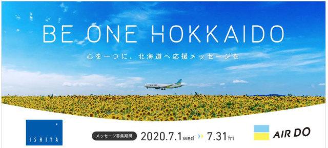 ニュース画像 1枚目:「BE ONE HOKKAIDO 心を一つに、北海道へ応援メッセージを」
