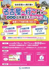 ニュース画像:仙台発名古屋行き、火水木の出発限定キャンペーン 旅行券あたる
