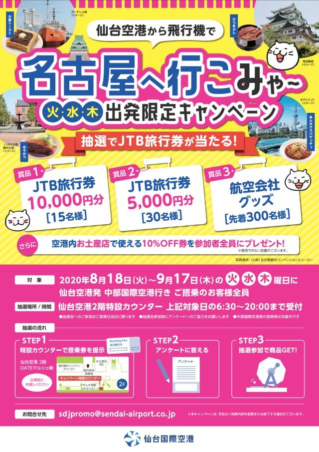 ニュース画像 1枚目:仙台空港から飛行機で名古屋へ行こみゃ~