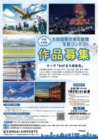 伊丹周辺7市が写真コンテスト、空港や航空機など魅力ある風景を募集の画像
