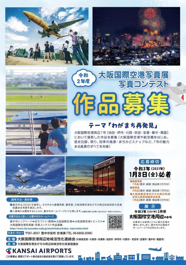 ニュース画像 1枚目:大阪国際空港写真展・写真コンテスト