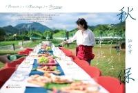 ニュース画像:JALの地域プロモーション活動、8月は仙台の魅力を紹介