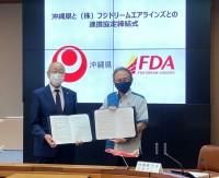 FDA、沖縄県と交通・観光分野で連携協定 チャーター便拡大などの画像
