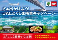 ニュース画像:JAL、徳島線で搭乗キャンペーン 航空券や徳島名産品などプレゼント