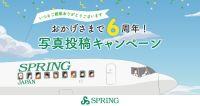 春秋航空日本、航空券が当たる写真投稿キャンペーン 就航6周年での画像