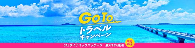 ニュース画像 1枚目:JAL、Go To トラベルキャンペーン