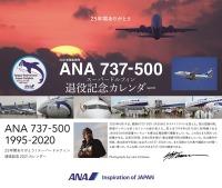 ニュース画像 2枚目:737-500退役記念カレンダー