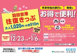 ニュース画像 1枚目:羽田空港往復きっぷ お得で便利!