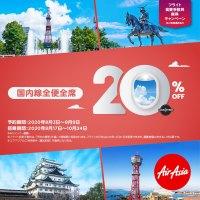 エアアジア・ジャパン、国内線20%割引 10月24日搭乗分までの画像