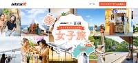 ジェットスター、フライトバウチャーが当たる香川女子旅キャンペーンの画像