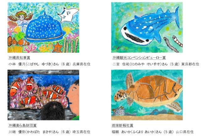 ニュース画像 1枚目:「第5回美ら海図画コンクール」入賞作品