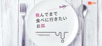 ピーチポイントやグルメ体験当たるキャンペーン、第1弾はひがし北海道の画像