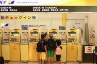 茨城空港、夏休みスカイマーク見学ツアー 参加者募集の画像