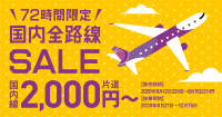 ピーチ、72時間限定セール 国内線が2,000円からの画像