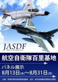 茨城空港、航空自衛隊百里基地の紹介パネル展の画像